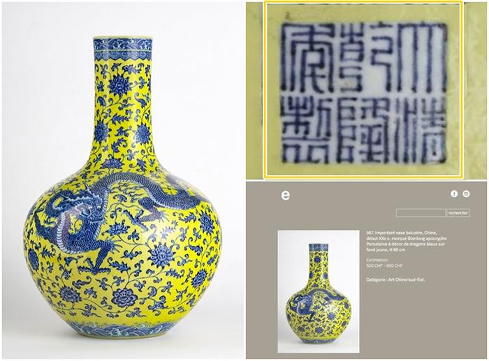 瑞士日内瓦古董拍卖会上带有乾隆印章的中国瓷