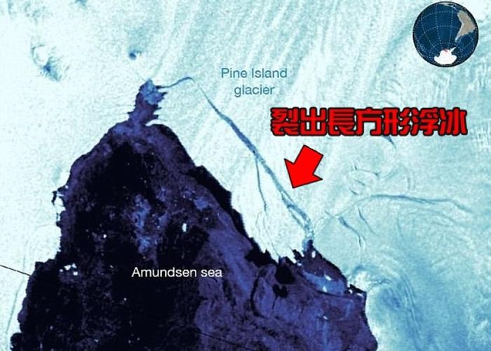 卫星图片显示,派恩艾兰湾冰川裂出长方形浮冰。