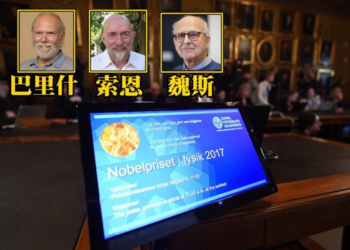 诺贝尔物理学奖得主于斯德哥尔摩揭盅。