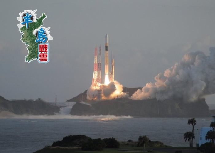 """日本版全球定位系统GPS:鹿儿岛县种子岛宇宙中心发射搭载""""引路4号""""卫星的H-2A型火箭"""