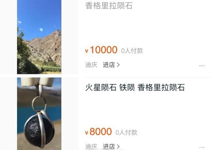"""网上不少人出售""""香格里拉陨石""""。"""