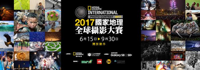 2017国家地理全球摄影大赛