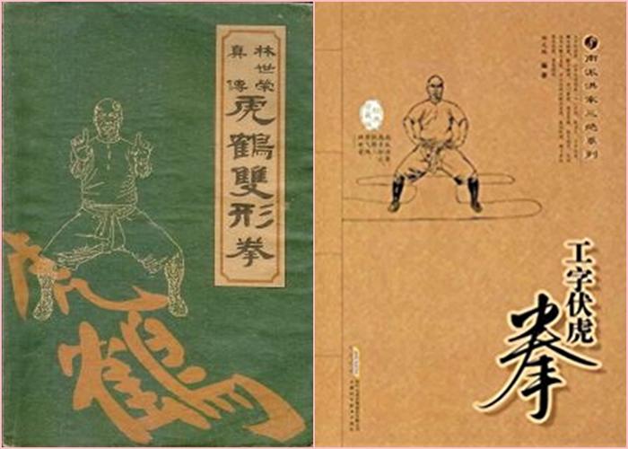 虎鹤双形拳及工字伏虎拳最为著名。
