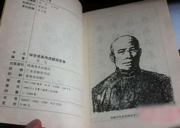 林世荣的真传虎鹤双形拳曾被出版成书。