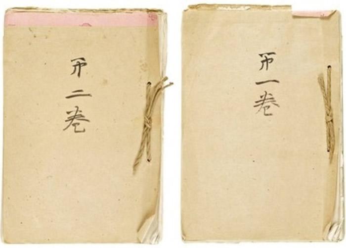 《昭和天皇独白录》原稿日前于纽约拍卖。