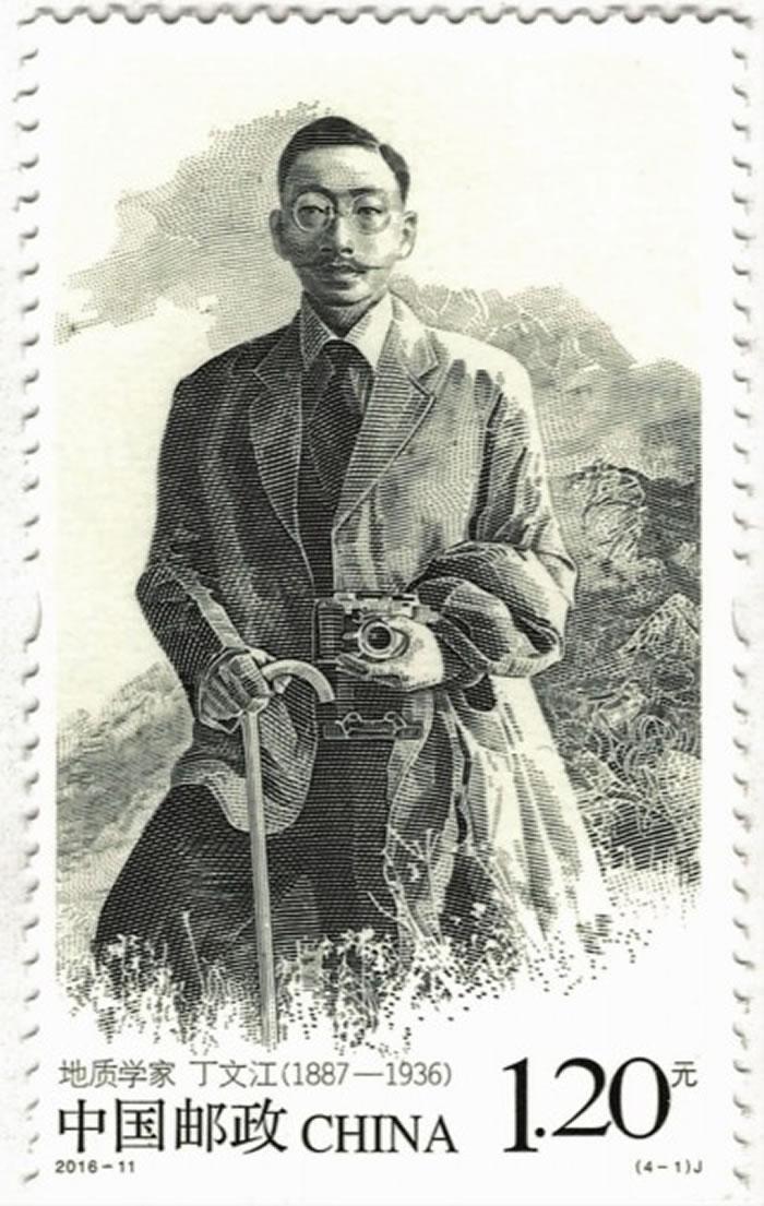 丁文江纪念邮票。