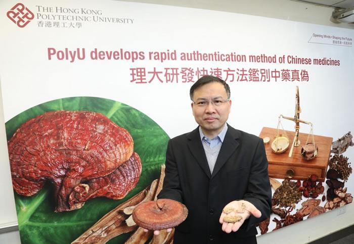 香港理工大学研发快速方法鉴别中药灵芝和天麻的真假