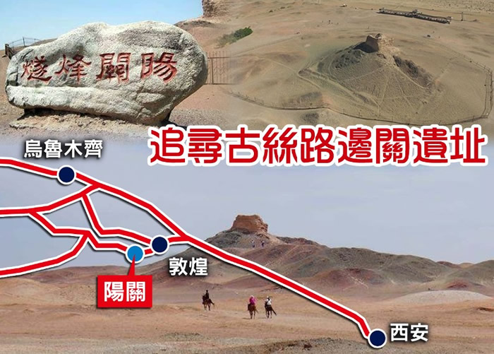"""国家文物局启动""""阳关遗址考古调查与研究""""项目,冀找出其确切位置。"""