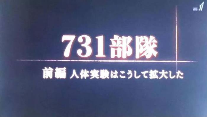 日本放送协会(NHK)再播纪录片《731部队——人体实验是这样展开的》