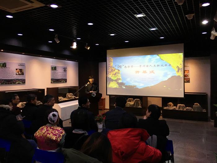 """中国古动物馆举办""""洞悉毕节——中国贵州古人类研究成果展"""""""