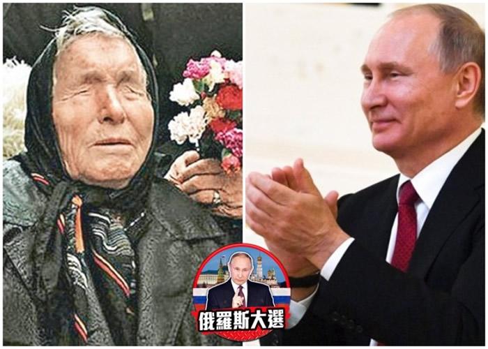 万加(左)生前曾预言,普京(右)终有一天会统治地球。(资料图片)