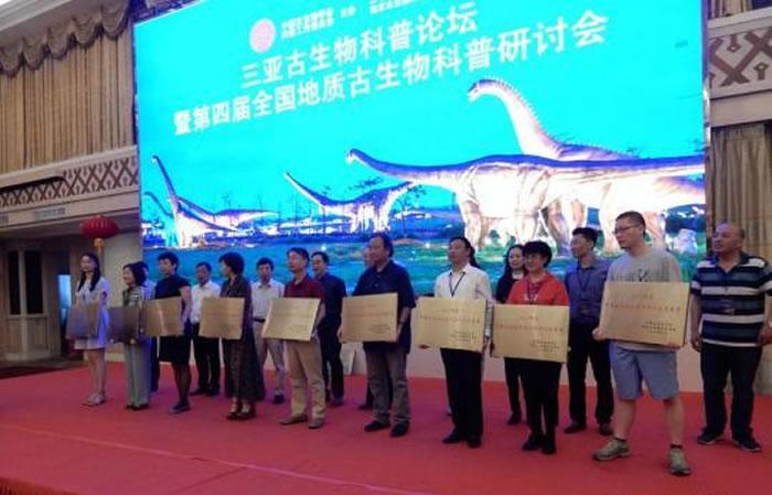 中国古生物学会发布2017年中国古生物科普十大进展奖