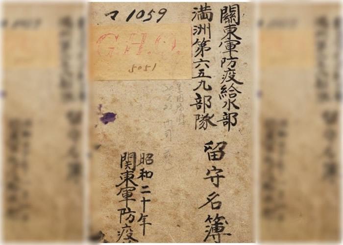 日本国立公文书馆公开记载战时原日军731部队队员等3607人实名名簿