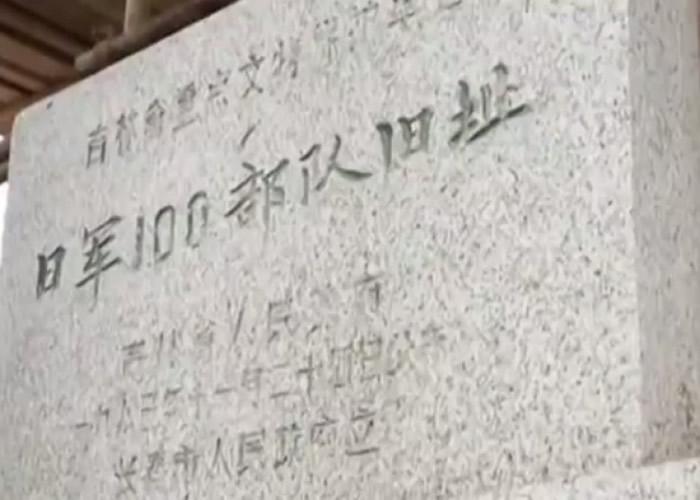 """""""100部队""""建筑群遗址位于在吉林长春绿园区附近。"""