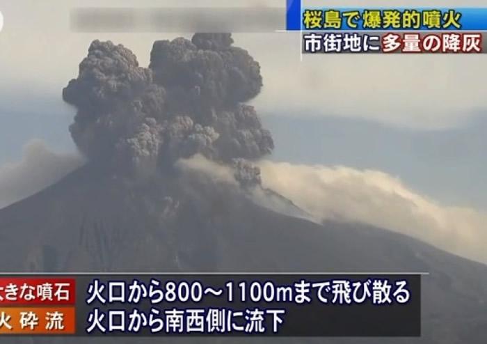 日本樱岛火山大规模喷发 喷出高达4700米的火