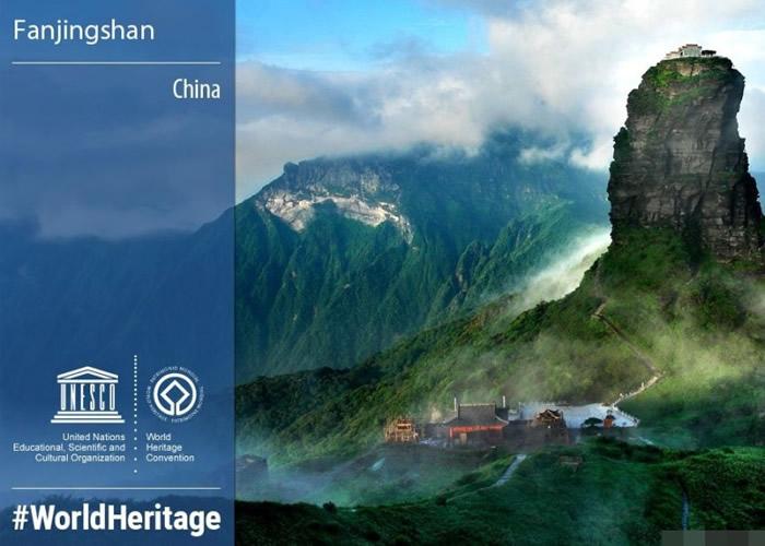 梵净山获准列入世界自然遗产名录。