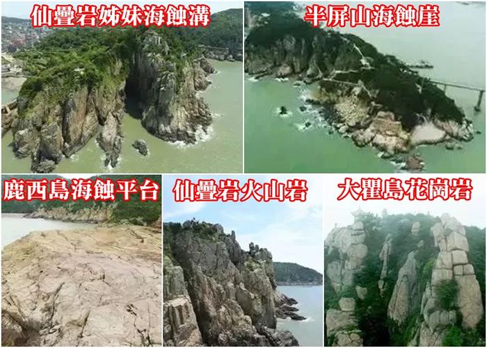公园拥有3类6亚类的地质遗迹31处,以海蚀地貌景观最为突出。
