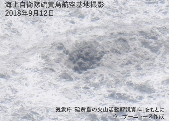 日本东京都小笠原群岛硫磺岛南侧疑有海底火山爆发 海面喷出10米高水柱