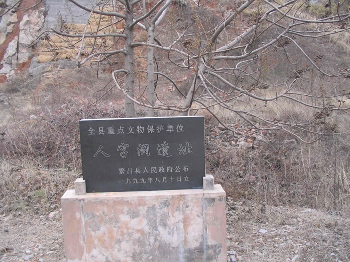 安徽繁昌人字洞遗址是如何发现和发掘的?