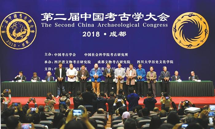 第二届中国考古学大会举办