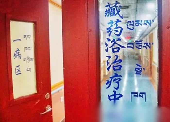 北京藏医院药浴科。