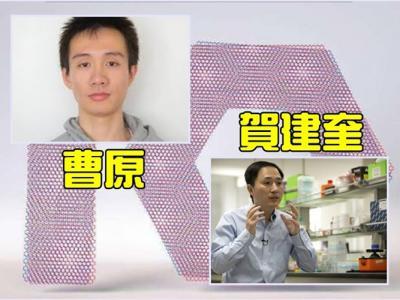 《自然》2018年度影响世界10大科学人物:中国神童曹原列榜首 贺