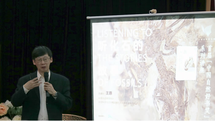 中国古动物馆馆长王原:化石背后的故事