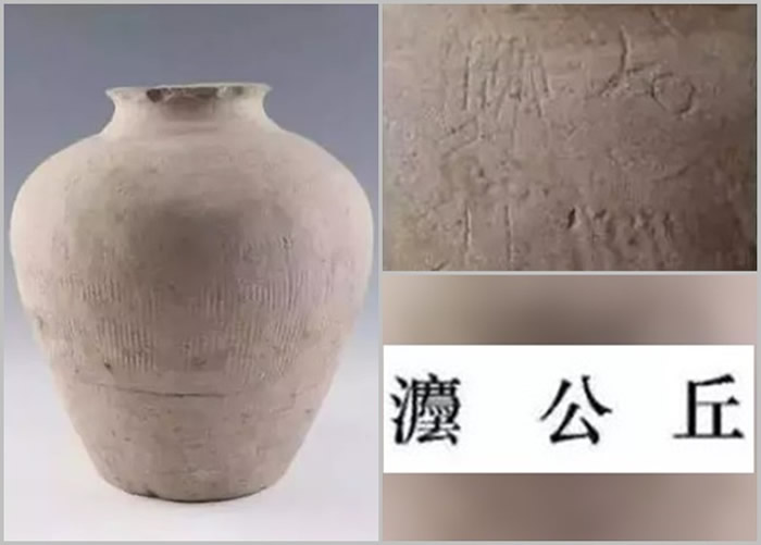 """出土的陶罐上发现""""灋公丘""""3个字。"""