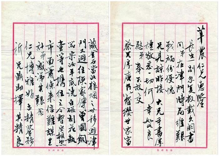 拍卖方刊出的萧振瀛致柯莘农书信。