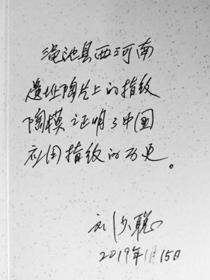 """三门峡市渑池县西河南仰韶文化遗址中发现5000多年前古人""""指纹"""""""