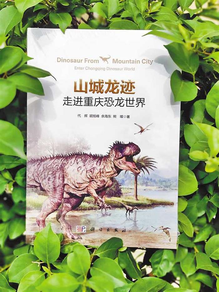 本土科普著作《山城龙迹 走进重庆恐龙世界》。(市规划自然资源局供图)