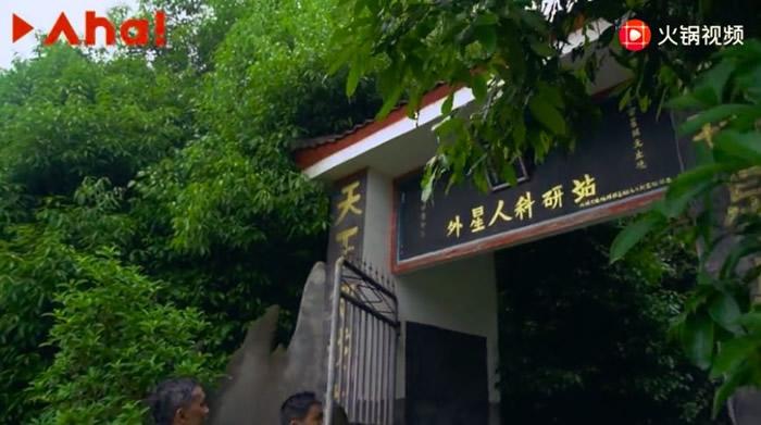 位于湖南省麻阳县的「外星人科研站」。(图/翻摄自《澎湃新闻》)