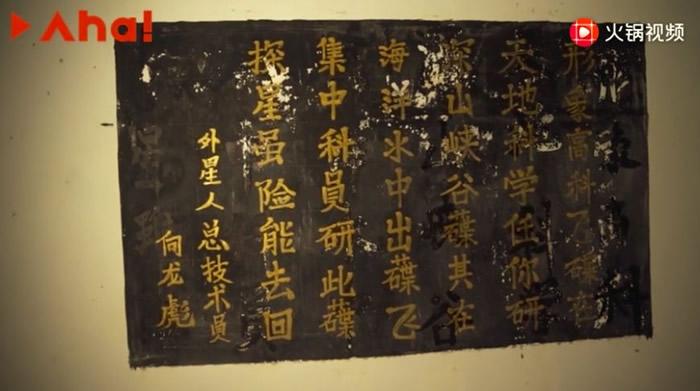 外星人科研站里面的碑文。(图/翻摄自《澎湃新闻》)