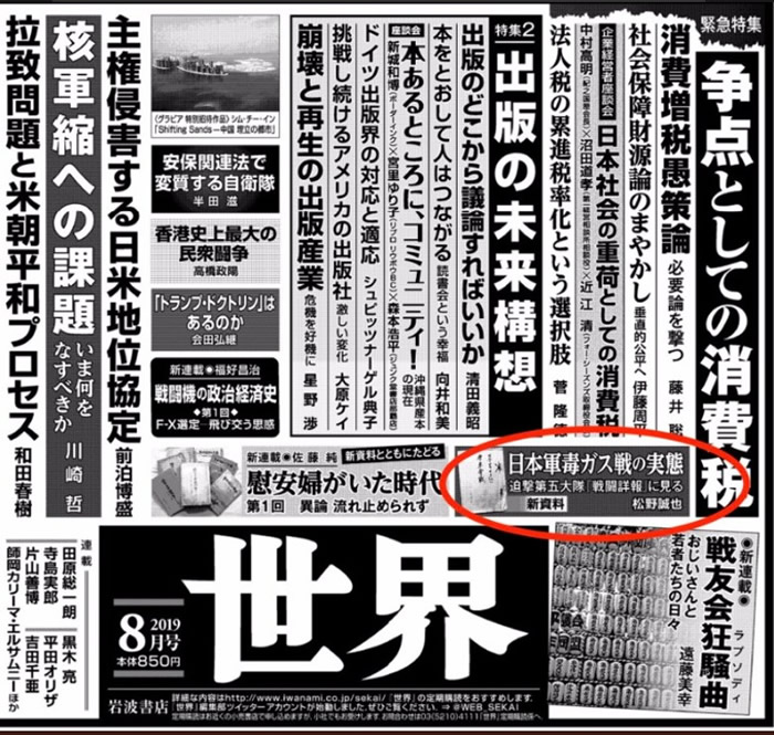 研究刊于日本月刊杂志《世界》8月号。