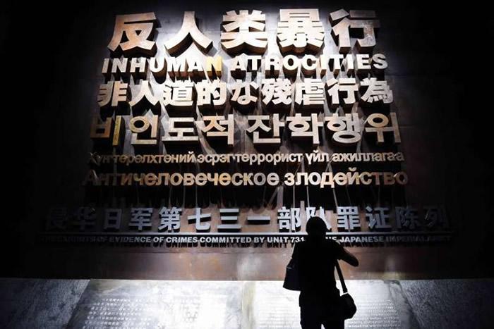 中国黑龙江的侵华日军第731部队罪证陈列馆。