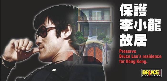 国际武打巨星李小龙7月20日逝世满46周年 在香港九龙塘故面临拆除