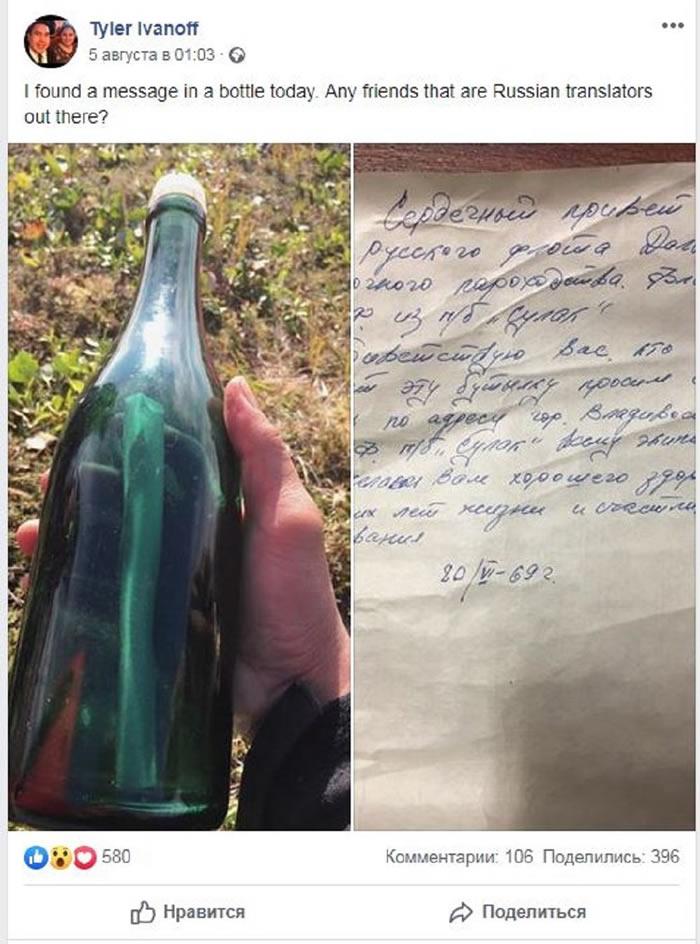 美国阿拉斯加居民发现苏联时期的漂流瓶
