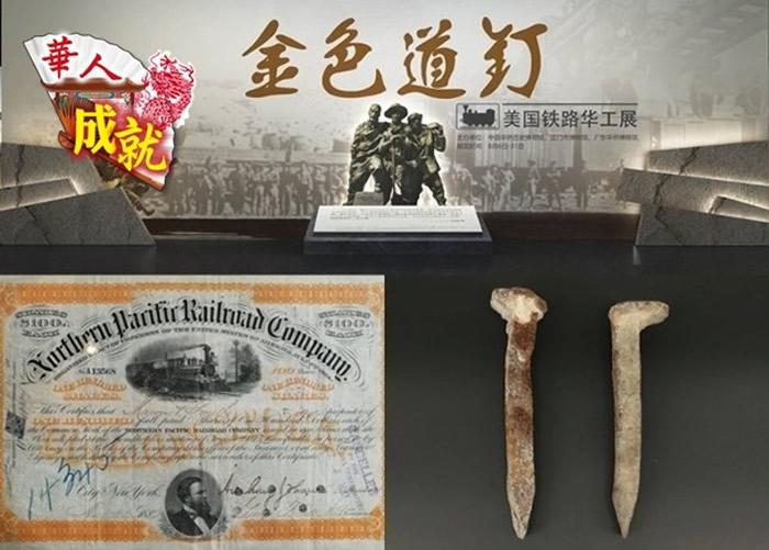 展览品包括铁路股票复制品(下图左)及铁路道钉(下图右)。