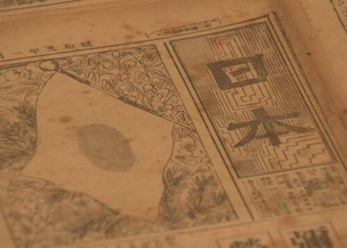 报章被视为日本走向战争之路的力证。