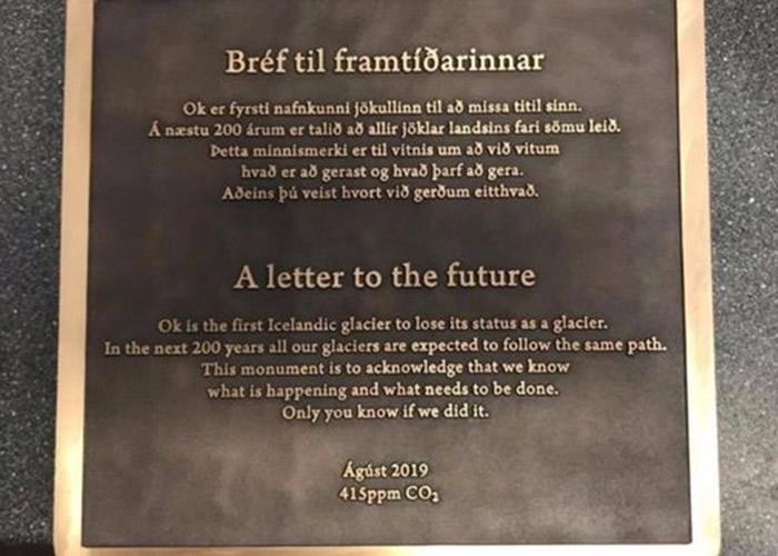 """冰岛西部火山顶冰川Okjokull宣判死亡""""终年""""700岁 立下题为""""给未来的信""""的碑石"""