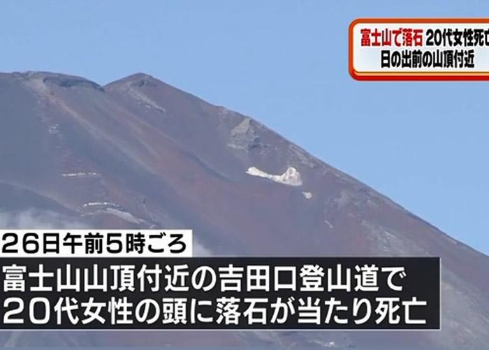 日本年轻女子在富士山准备攻顶途中 不幸遭石头砸头部身亡