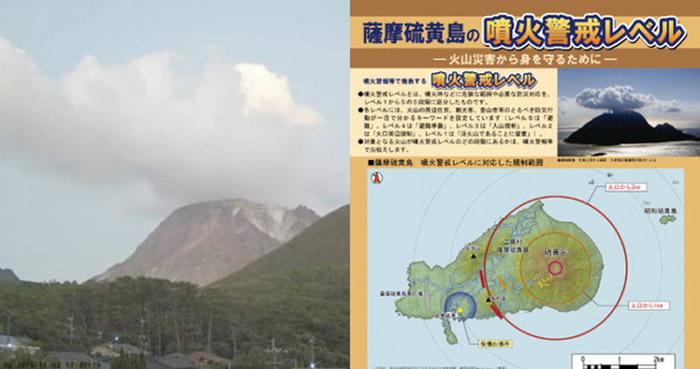 日本鹿儿岛市南方约90公里的萨摩硫黄岛火山喷发