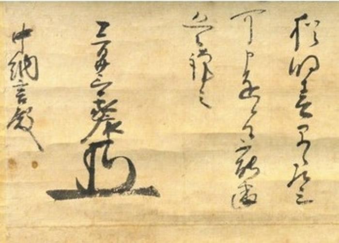 """""""中纳言殿""""只有信末的签名,获确认为德川家康手笔。"""