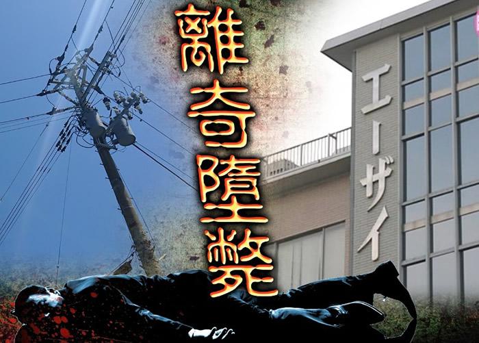 接受日本制药大厂卫采公司进行的新抗癫痫药物临床试验 健康男子从电线杆高处跳下死亡