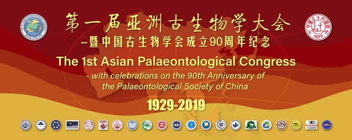 第一届亚洲古生物学大会暨中国古生物学会90周年纪念活动在北京中国科技会堂隆重举行