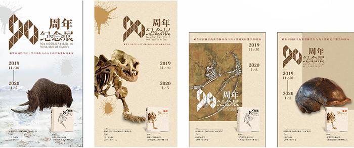"""中国古动物馆举办""""90周年纪念展(1929—2019)"""""""