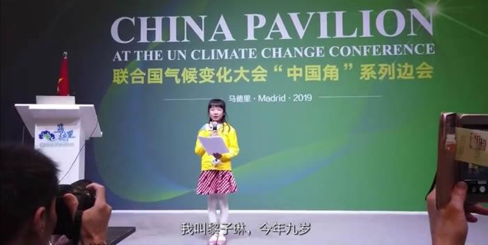 """9岁中国成都女孩黎子琳在联合国气候变化大会发表演讲""""青年的力量·青年的责任"""""""