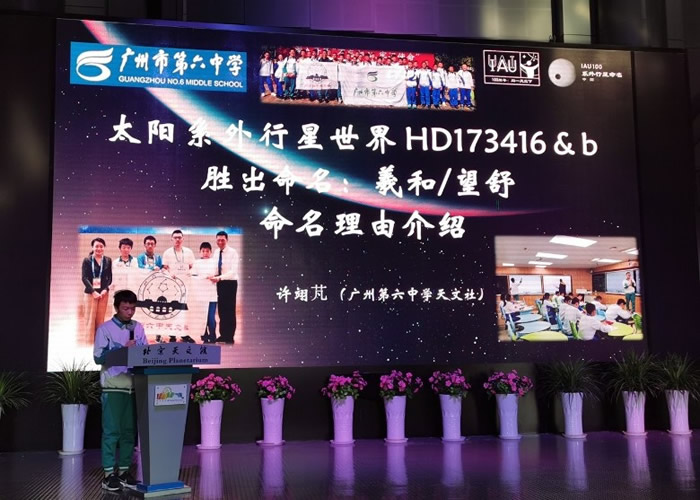 """中国发现的首颗太阳系外行星HD173416b""""望舒""""及其母恒星HD173416""""羲和"""""""