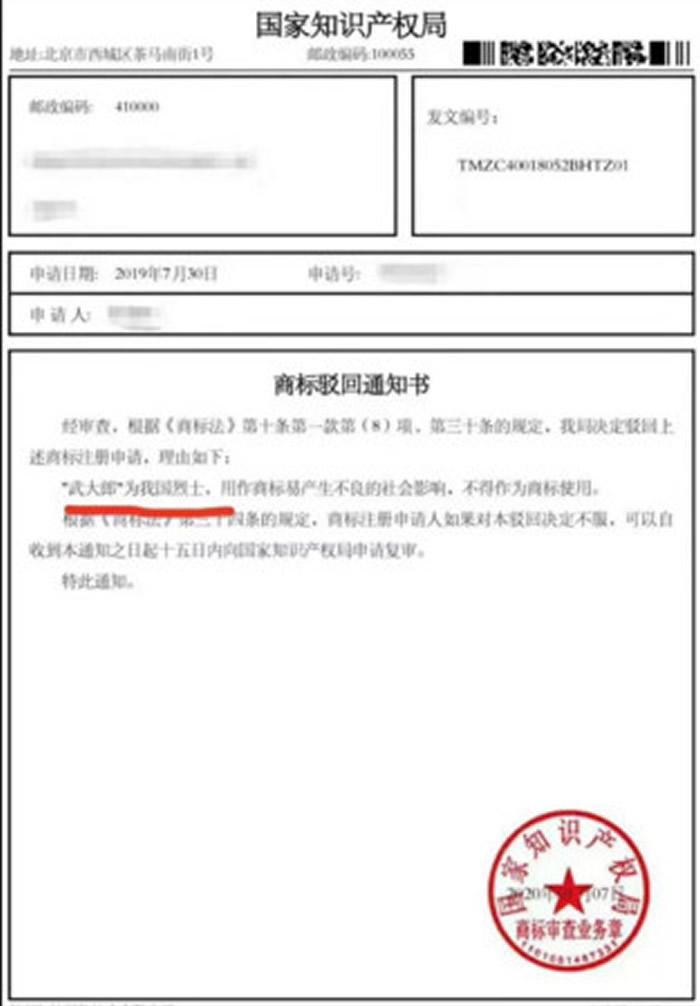 """北京公司申请""""武大郎""""当商标遭驳回 国家知识产权局商标局:他是烈士"""