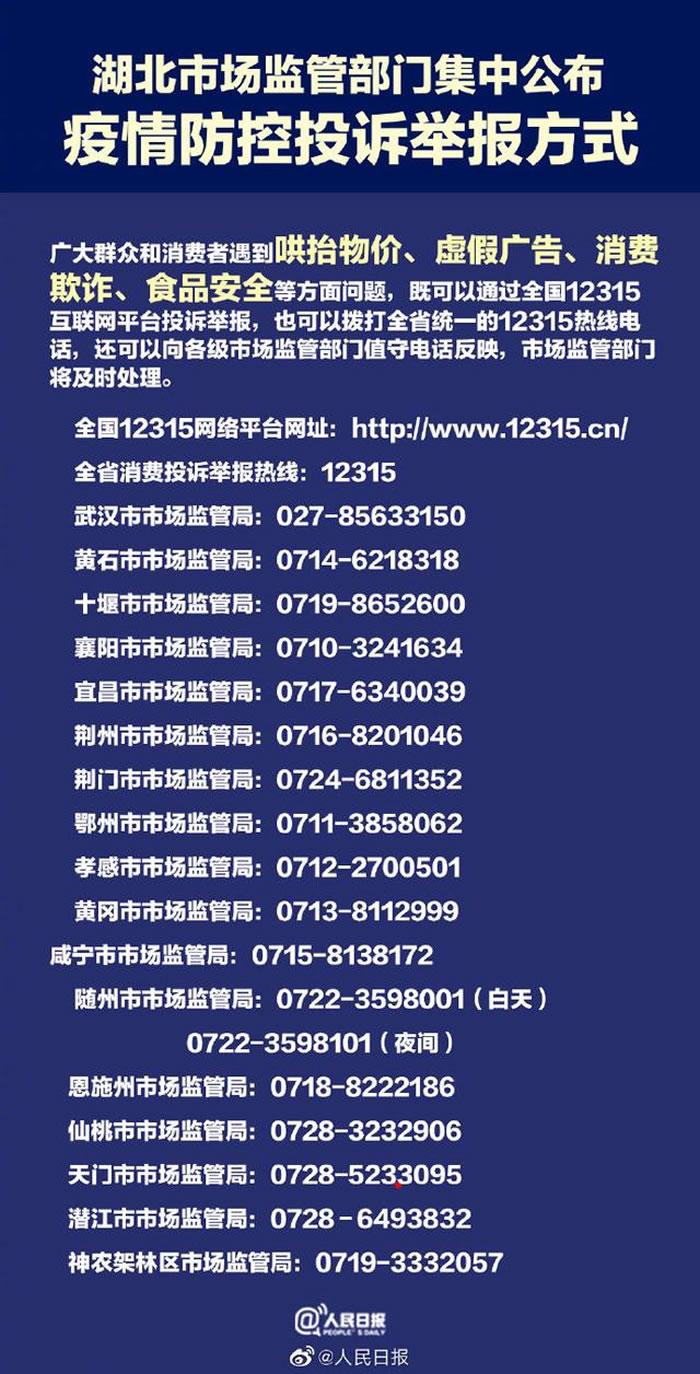 武汉肺炎疫情防控举报方式:湖北市场监管部门公布新型冠状病毒疫情防控投诉举报方式